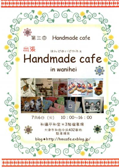 出張handmadecafe1