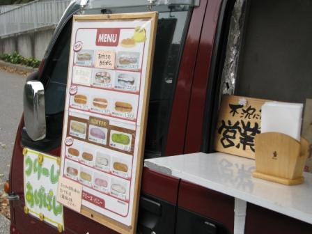 2008.09.28-移動販売車