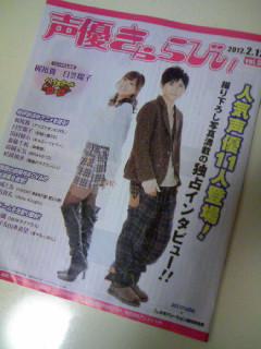 声優きゃらびぃ2012.2.12