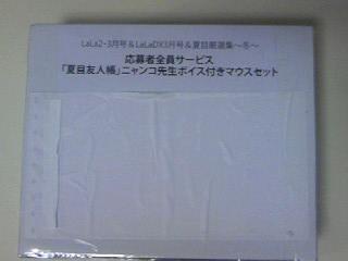 全サニャンコ先生マウス箱1
