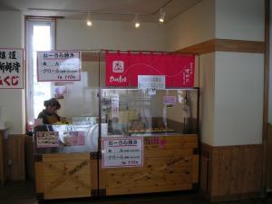 網走道の駅 3