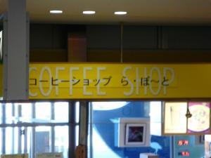 釧路空港 4