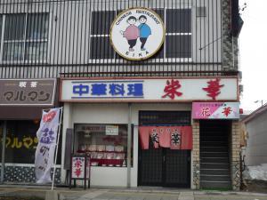 中華レストラン 英華 4