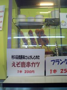 ひまわり2009425 2