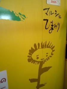 ひまわり2009425 4