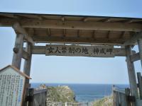 立待岬 7