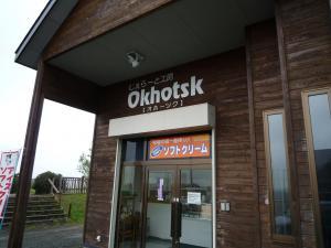 オホーツク 4