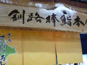 さんぼう鮨 2