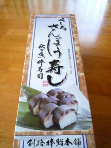 さんぼう鮨 3