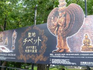 チベット 1