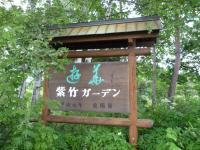 紫竹ガーデン 4
