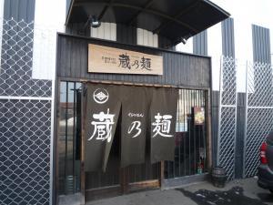 蔵乃麺 2