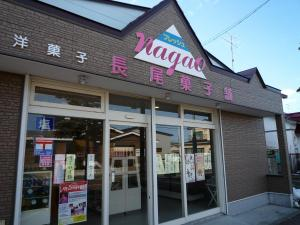 長尾菓子店 1