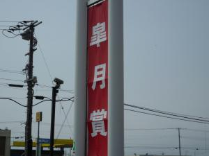 JRA 皐月賞