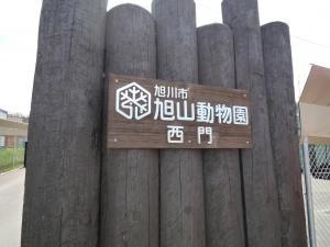 動物園 14