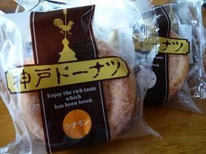 神戸ドーナッツ