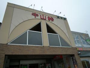 中山峠 3