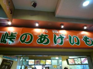中山峠 1