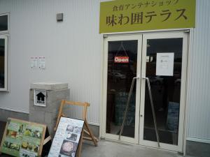 たかはし料理店 2