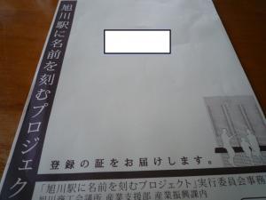 旭川駅 2