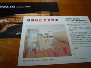 旭川駅 1