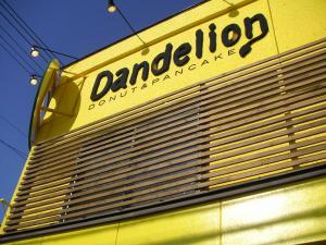 ダンデライオン 1