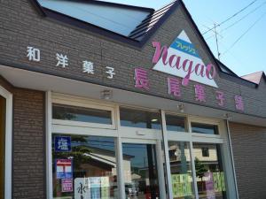 長尾菓子店