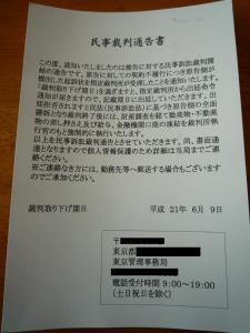 東京管理事務局