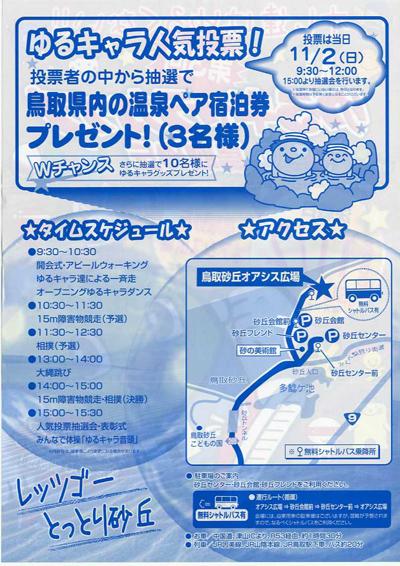 ゆるキャラカップ IN 鳥取2