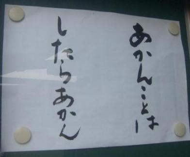 友人のご近所のお寺さんから「ありがたいお言葉」です