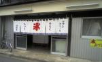 かき氷の店・村田屋