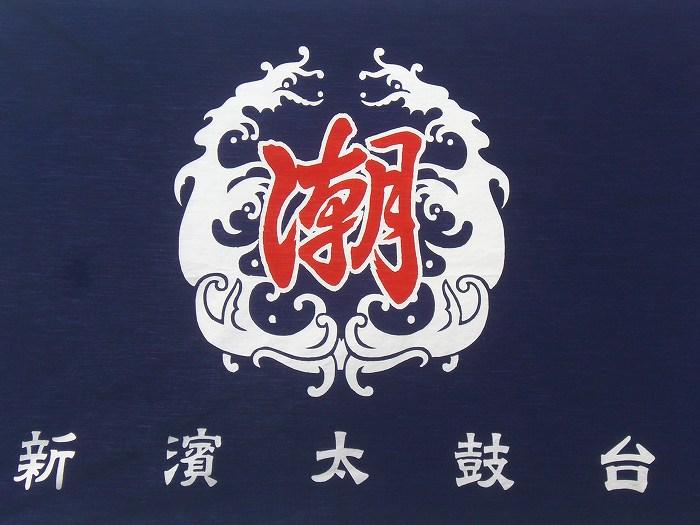 新濱 08154