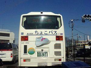 ちょこバス