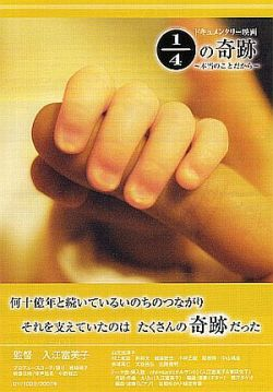トリウッド 1/4の奇跡 チラシ表 sss 大阪