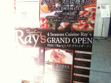 円山RAY's