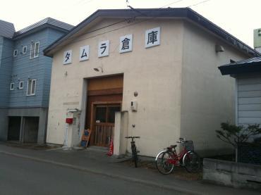 タムラ倉庫