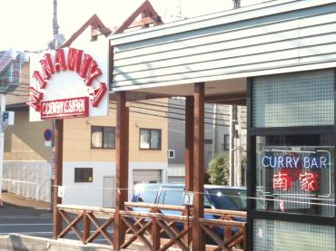 Curry Bar 南家本店