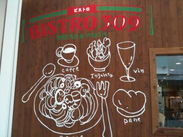 ビストロ 309