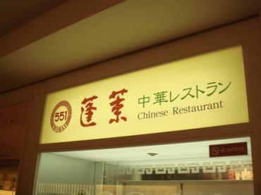 551蓬莱+関西空港店_convert_20100311191617