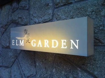 季の苑 エルムガーデン