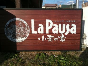 ラパウザ小麦の家