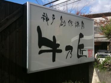 神戸牛乃匠
