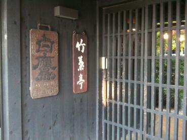 東京竹葉亭西宮店