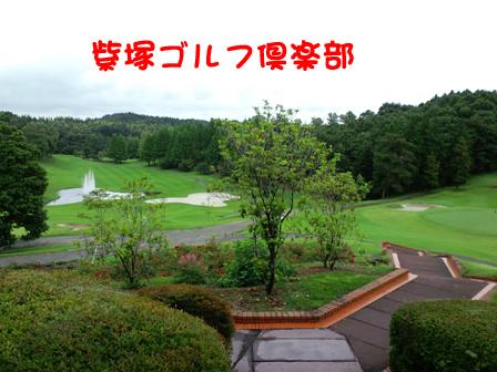 2010.6.28紫塚ゴルフ倶楽部1