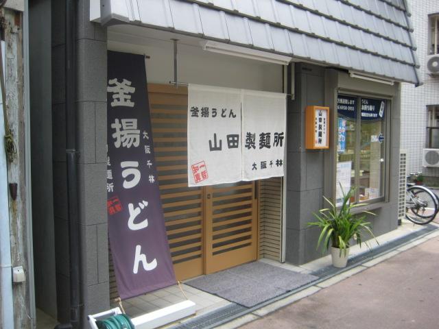 山田で~す