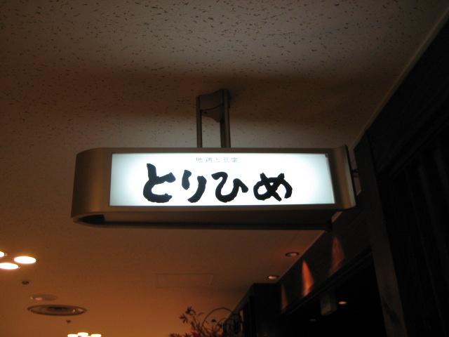 メンズ館6F