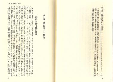 占領憲法の正體 8-9
