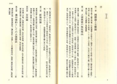 占領憲法の正體 6-7