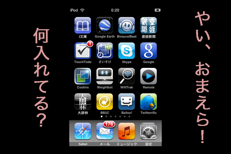 ipodtouch_20090502002718.jpg