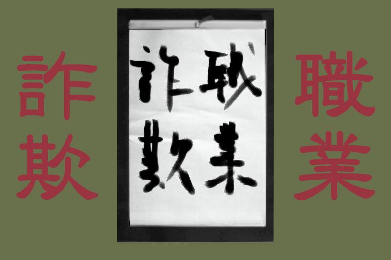 shokugyousagi.jpg